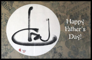 Happy Father'day